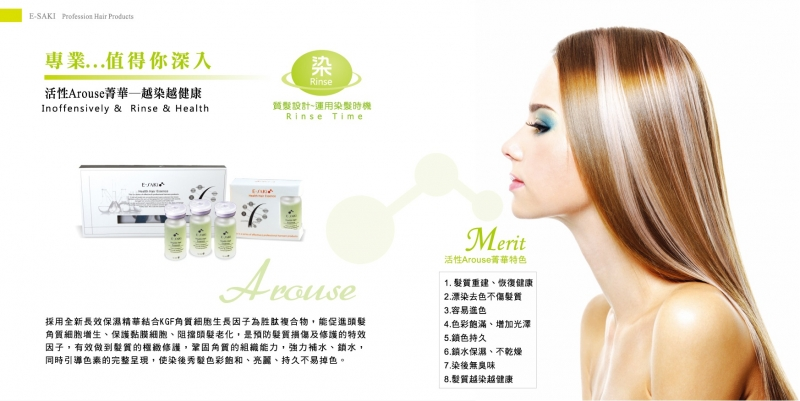 E-SAKI 產品 活性