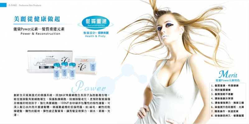 E-SAKI 產品 能量Power元素
