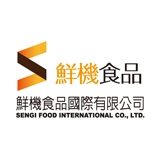 鮮機食品國際有限公司