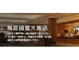 高雄國賓飯店住宿-港景雙人房住宿券(加贈愛之船船票)