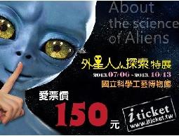 【外星人探索特展】7/06-10/13 國立科學工藝博物館