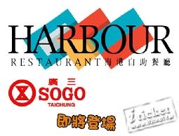 台中廣三SOGO 海港餐廳 平日自助晚餐券