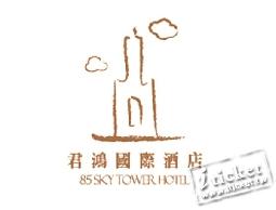 君鴻(金典)酒店 39F柏麗廳 自助下午茶券
