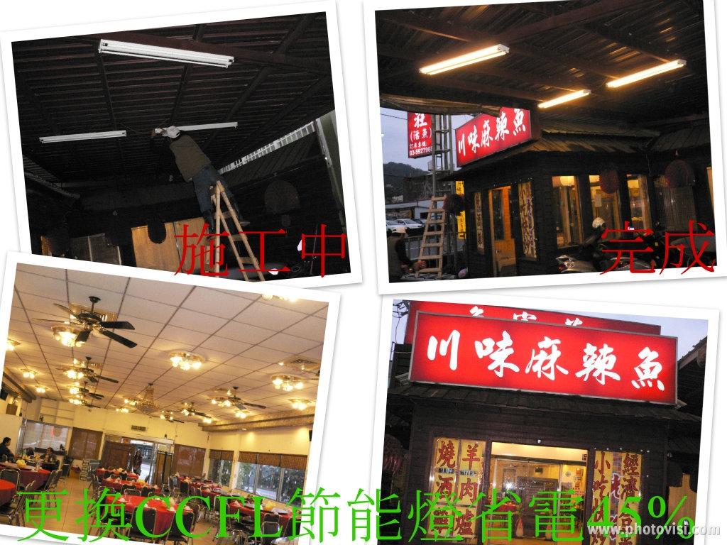 新竹芎林-魚家莊餐廳