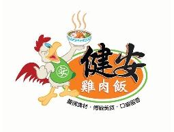 台灣傳統美食盡在健安雞肉飯