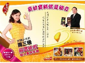 童鑫企業社