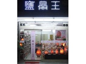 鹽燈專家-☆鹽晶王☆店面