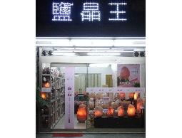 鹽燈專家-☆鹽晶王☆