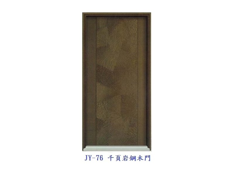 千頁岩鋼木門+指紋密碼鎖含安裝76000元~指紋鎖玄關門電子鎖鋼木門