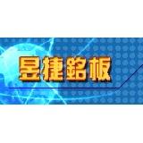 昱捷銘板科技有限公司
