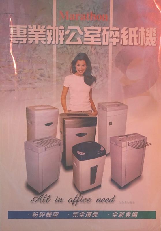 全新數種品牌規格碎紙機-台灣製造