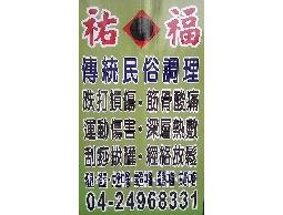 文樂中醫(民俗調理整復所)