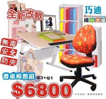巧迪兒童成長書桌椅