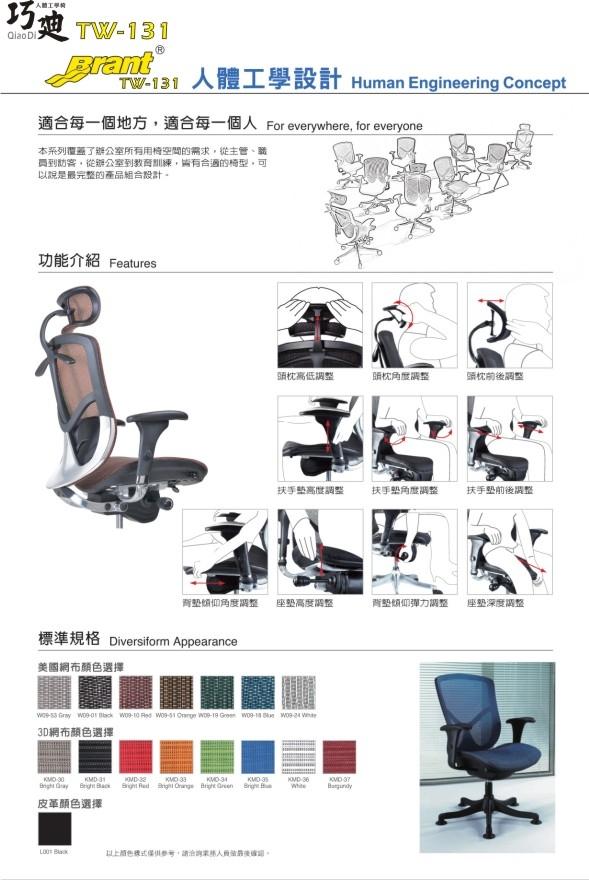 巧迪人體工學椅批發
