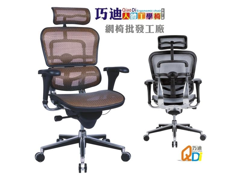 巧迪人體工學椅-Ergohuman111電腦網椅只要$1?550元