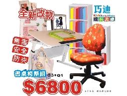 巧迪兒童成長書桌椅-G3兒童書桌+Q1工學椅整組只要$6800元