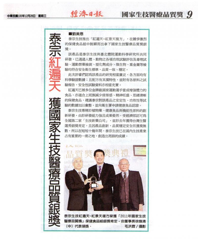 紅遍天 容獲國家生技醫療品質質銀獎