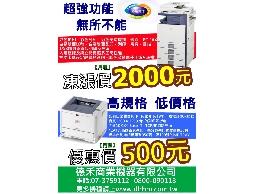 影印機及印表機租賃