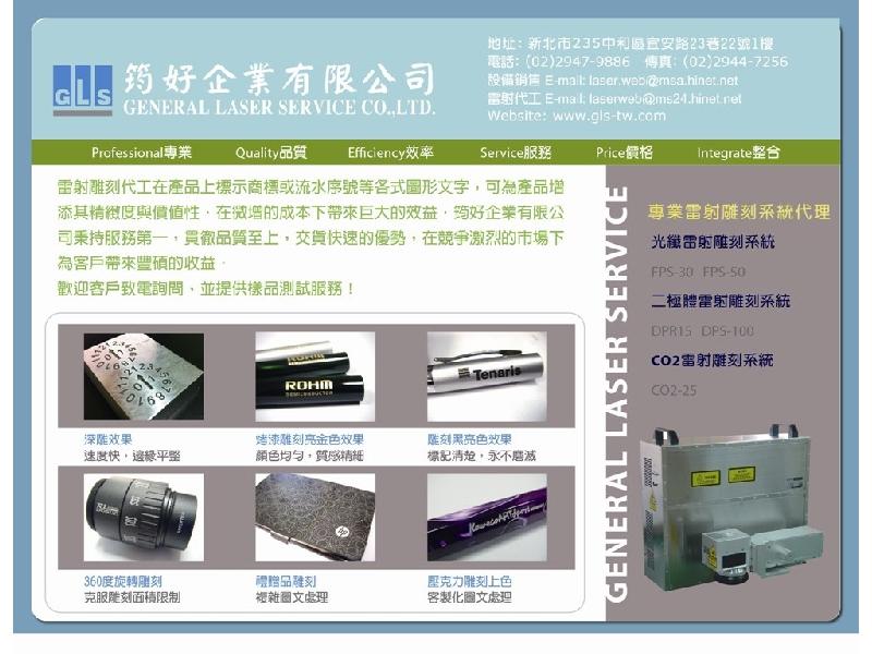 光纖雷射雕刻系統
