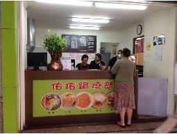 佑佑鍋燒麵⋯新鮮、美味、可口、營養、安全、便宜、快速、溫馨、營造一個用餐的好地方。
