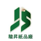 駿昇紙品廠股份有限公司