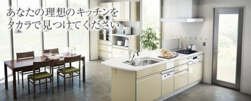 TAKARA日本原裝進口廚具