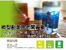 【喝茶閒閒】一心二葉高山茶批發-各種價格口味-...