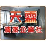 天霖企業社