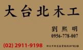 台北木工 裝潢業