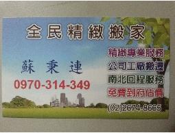 全民精緻搬家0970314349 個人 家庭 公司工廠搬遷 全省南北回程服務 免費到府估價