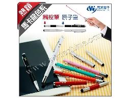 電容式觸控雷射筆 iT05  雷射簡報筆、多款顏色可選擇