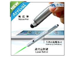 綠光雷射觸控筆 雷射筆 GS01