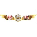永慶不動產台中十期太原加盟店-不動產買賣.租賃仲介服務