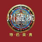 川藏風 特色美食餐廳