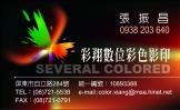 彩翔數位彩色影印輸出中心