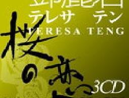 鄧麗君櫻之戀3CD