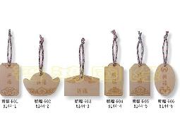 【晉鴻國際】* 木製祈福卡 *木製葫蘆.文昌筆.一直鑽吊飾