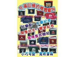 【晉鴻國際】標準書包/中型書包/迷你書包/小書包~客製化商品.廣告宣傳最佳贈品