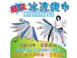 【晉鴻國際】* 冰鎮涼爽領巾 * 百分百純棉材質 台灣製造