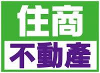 永誠泰不動產仲介有限公司