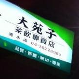 大苑子茶飲專賣店清水店