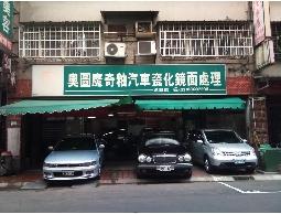 奧圖汽車美容(永和信義):提供汽機車精緻洗車、精緻打蠟、專業美容保養等相關服務。