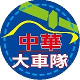 中華衛星車隊用心服務旅客 是乘客您的隨身保鑣