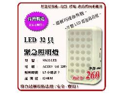 消防LED緊急照明燈 32只