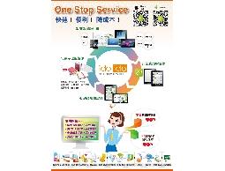 快速電子書製作出版服務(期刊、商品型錄、宣傳單)