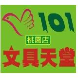 鈺文堂文具有限公司(101文具天堂)