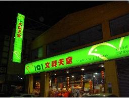 歡迎光臨 101文具天堂桃園店 本公司擁有180坪文具圖書專業賣場~~歡迎休閒逛購~~