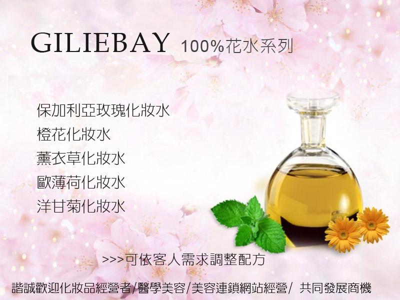 吉立伊貝保養品-100%花水純露(化妝水)OEM.ODM.原料批發