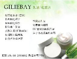 吉立伊貝保養品彩妝原料- 保濕乳液系列.OEM.ODM