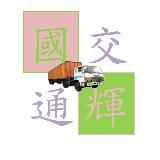 國輝交通股份有限公司